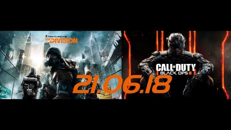 The Division игра и COD BO III с друзьями 20.06.18 PS4 Pro
