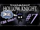 HOLLOW KNIGHT 7 - ГРИБЫ! И ГДЕ СКАМЬЯ! ✖╭╮✖