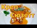 Креп Сюзетт Crêpe Suzette Французская кухня