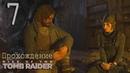 Прохождение Rise of the Tomb Raider   Часть 7   Беглянка
