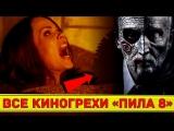 50 киногрехов  Пила 8  - Народный КиноЛяп