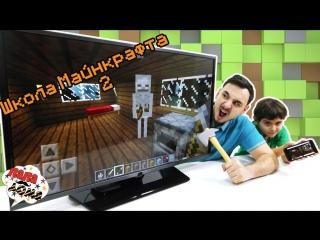 Папа Дома • Папа РОБ и ЯРИК продолжают играть в #МАЙНКРАФТ Minecraft. Часть 2