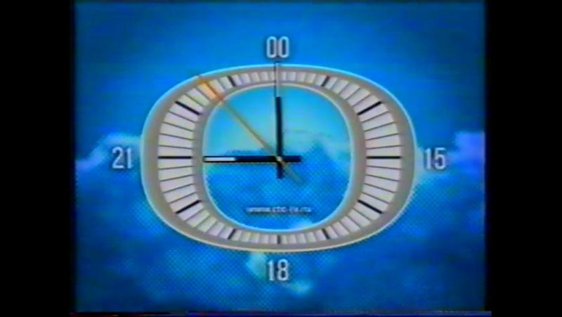 Staroetv.su / Фрагмент анонса в титрах, спонсоры показа, заставка и часы (СТС, 27.05.2004)
