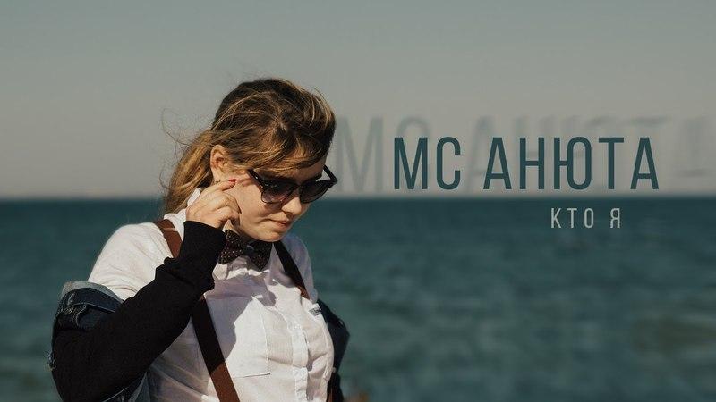 MC Анюта «Кто я»