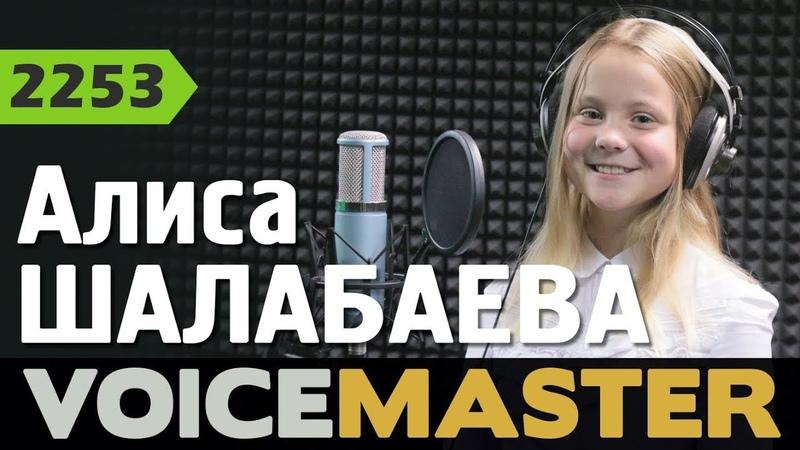 Алиса Шалабаева Верни мне музыку М Магамаев