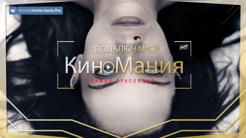 🔴Кино▶Мания HD/:Вскрытие Джейн Доу/Жанр:Ужасы:/(2007)