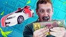 Когда выиграл машину в лотерею ГвоздиShow для