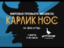 Карлик Нос на «Дом.ru Гид»