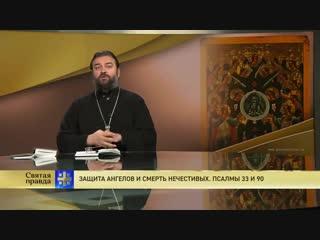 Прот.Андрей Ткачёв Защита ангелов и смерть нечестивых. Псалмы 33 и 90