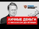 Михаил Делягин: Оснований для паники нет никакой! Рубль укрепится