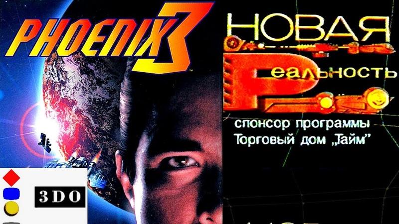 05 - Новая Реальность - Phoenix 3 (Panasonic 3DO)(г. Якутск , 1998 г.) HD