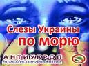 Слезы Украины по морю
