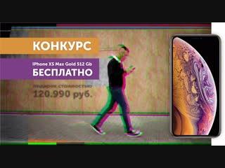 Подарок - iphone xs max gold 512 gb