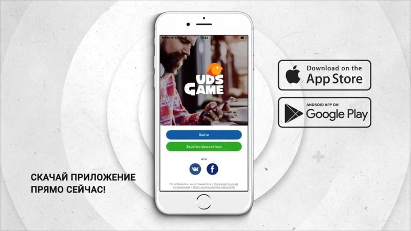 Мобильное приложение UDS Game версия 2.0
