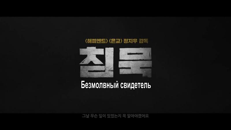 (Озвучка) трейлер / trailer - Безмолвный свидетель / Heart Blackened 2017 [Batafurai Team]