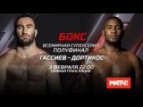 Гассиев - Дортикос. 3 февраля на Матч ТВ