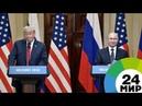 Эксперт: Встреча в Хельсинки начнет новую эру в отношениях США и России - МИР 24