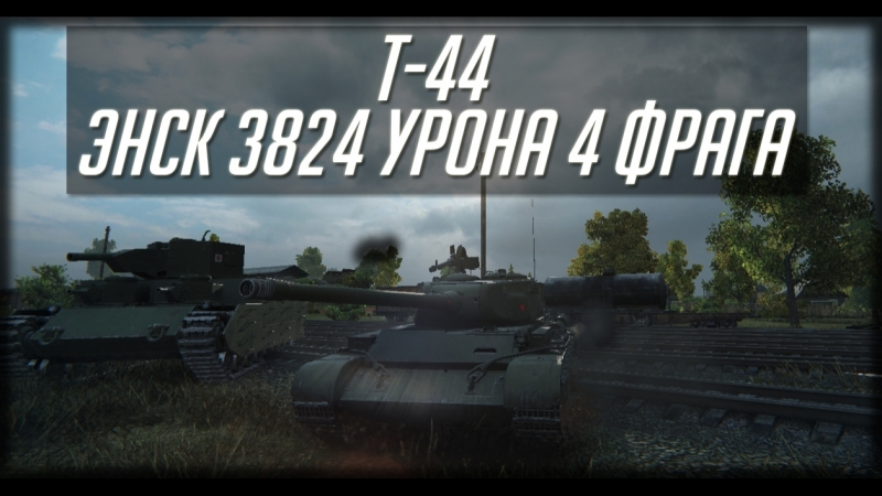 Т-44 | Карта Энск, 3824 урона, 4 фрага