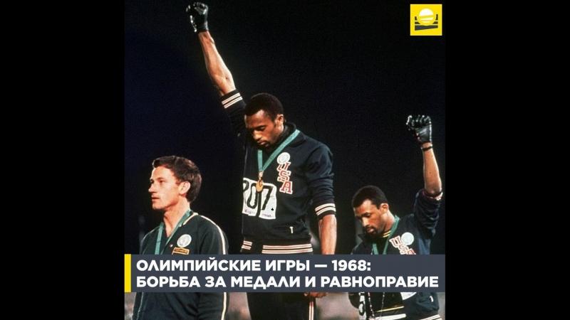 Олимпийские игры 1968 борьба за медали и равноправие