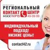 МаксИнфо региональный контакт-центр