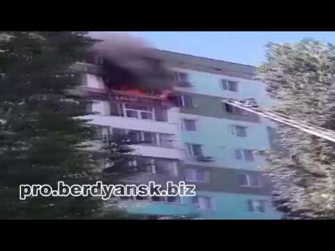 Бердянск 2018 пожар в многоэтажке
