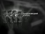 История России 20 век 44 серия - Генерал Деникин