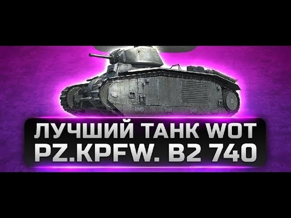 Pzw b2 740 kpff Лучший прем танк 2к18