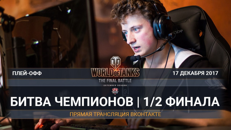 Битва чемпионов WGL. Полуфиналы