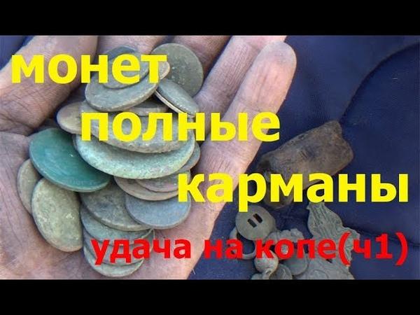 Монет полные карманы.удача на копе(часть 1)