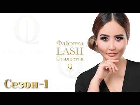 Фабрика LASH стилистов Сезон 1 Знакомство с участниками