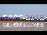 Самые красочные эпизоды российско-сербского летно-тактического учения «БАРС-2018»