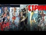 Final Fantasy XII - The Zodiac Age Стрим (Первый запуск)