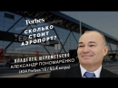 Владелец Шереметьево про стоимость терминала B, доходы аэропорта и парковку-2