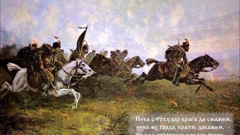 Априлий 1876 г-Песен на панагюрските въстаници /Боят настана/