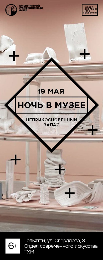 Афиша Тольятти Ночь в музее / 19 мая / ОСИ ТХМ