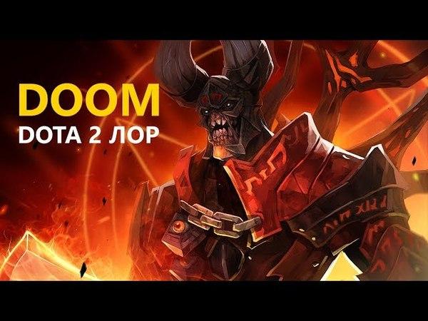 Дота 2 Лор: Doom