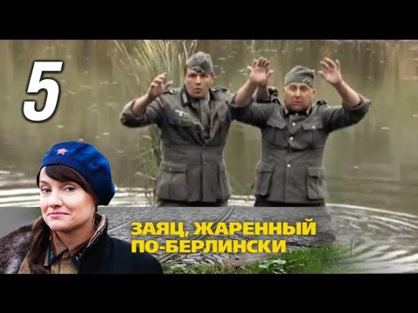 Заяц, жаренный по-берлински. 5 серия (2011). Военный сериал с элементами комедии @ Русские сериалы
