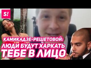Блогер Камикадзе Д обрушился с критикой на девушку Тимати