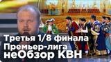 неОбзор Третьей 1/8 финала Премьер-лиги КВН сезона 2018