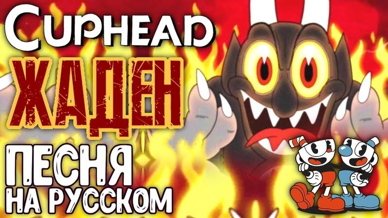 ПЕСНЯ КАПХЕД GREEDY ОЗВУЧКА НА РУССКОМ CUPHEAD SONG OR3O ft Swiblet ПЕРЕВОД КАПХЭД на русском