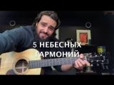 5 НЕБЕСНЫХ ГАРМОНИЙ ДЛЯ ГИТАРИСТОВ!