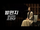 JO HYUNAH [URBAN ZAKAPA] - THROUGH THE NIGHT [IU COVER]