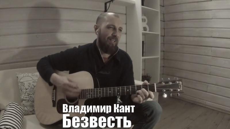 Владимир Кант - БЕЗВЕСТЬ (История, сгинувшего в ГУЛАГе)