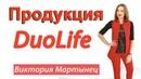 Продукты Duolife 2018 - все о продукции Дуолайф! Мартынец Виктория