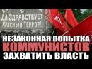 Незаконная попытка коммунистов захватить власть