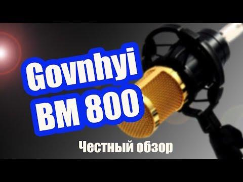 Микрофон BM 800 Говно! Что такое XLR и фантомное питание