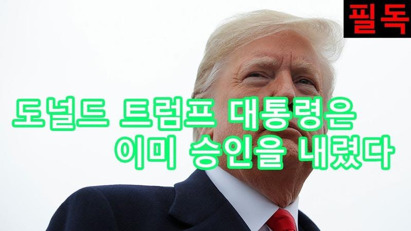 ((1부))트럼프 대통령의 OK 사인은 이미 떨어졌다 미국 중심지에서 가상 화폐 킬4708