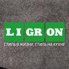 Столешницы и стеновые панели LIGRON