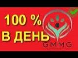 GMMG 2018! ПОЛУЧИ 100 % ПРИБЫЛЬ В ДЕНЬ!!!