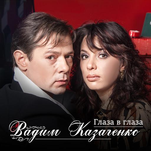 Вадим Казаченко альбом Глаза в глаза
